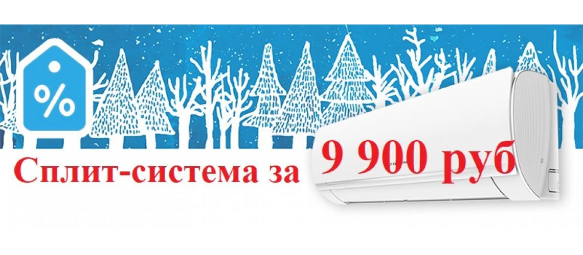 Сплит 9900